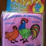 Розвиваючі книжки з тканини для дітей. Книжка Розумник м'яка.