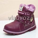 Детские зимние ботинки для девочки мех фиолетовые 23р,-28р. 3862