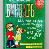 Детские книги Букварь Н. Жукова русский язык