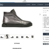 Крутие ботиночки estro