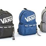 Рюкзак городской VANS 6916 ранец спортивный 43х30х13см, 3 цвета