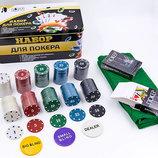 Набор для покера Poker Chips 538-045 в картонной коробке 200 фишек с номиналом
