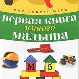 Детские книги Первая книга умного малыша первые слова 0