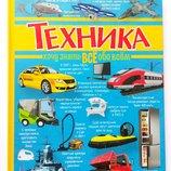 Энциклопедия детская «Техника. Хочу знать все обо всем» в наличии