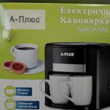 электрическая кофеварка на две чашки
