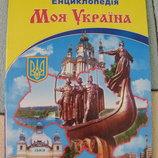 Моя Україна. Ілюстрована енциклопедія для дітей