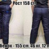 Теплые штаны для мальчика и девочки 140, 146, 152, 158 см