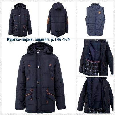Куртка зимняя-демисезонная для мальчика Парка, р.146-164