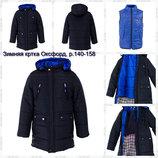Куртка зимняя-демисезонная для мальчика «Оксфорд», р.140-158