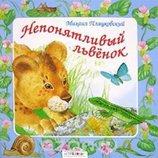 Книга Непонятливый львенок. Сказки - Михаил Пляцковский
