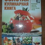 Новая Книга книжка по кулинарии рецепты