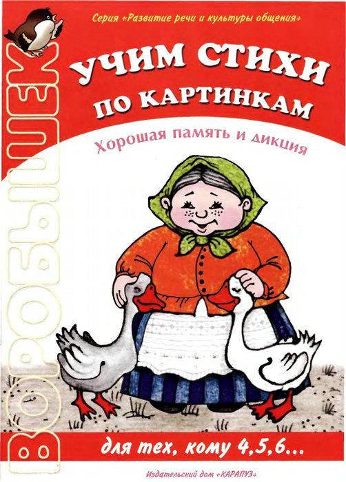 Стихи детям по картинкам