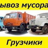 Вывоз мусора Вышгород,новые и Старые Петровцы,хотяновка Лютеж