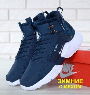 Зимние мужские кроссовки ботинки Nike Huarache Acronym City. Зимние с мехом. Blue