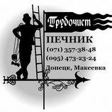 Печник. Донецк Днр. Услуги мастера-печника.