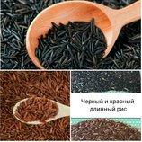 Черный и красно-коричневый рис 1кг.