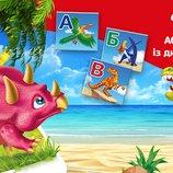 Растішка Абетку вивчай - із динозаврами грай