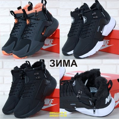 Зимние мужские кроссовки ботинки Nike Huarache Acronym City Winter Black White
