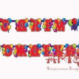 Бумажная гирлянда-растяжка С днем рождения , 3 вида