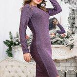 Соблазнительное Облегающее коктейльное платье с люрексом 42-60р
