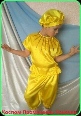 Костюм Лучика, костюм Промінчика, детский карнавальный костюм Лучика