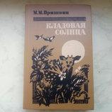 книга Пришвин М. Кладовая солнца. 1987 год