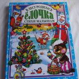 Книга большая Подарочная Красочная