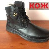 Ботинки мужские зимние кожаные