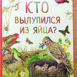 Энциклопедии про животных Кто вылупился из яйца Росмэн