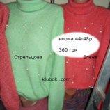 Теплые свитера пушистики с жемчугом ,качество супер