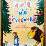 Книги для детей «Лев на веревочке» Росмэн новые в наличии