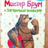 Книга для детей «Мистер Брум и загадочный телевизор» Росмэн
