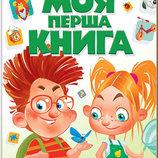 Моя первая книга зеленая , на рус.яз и укр.яз