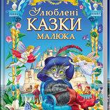Любимые сказки малыша, на рус.яз и укр.яз