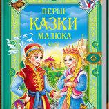 Первые сказки малыша, на рус.яз и укр.яз