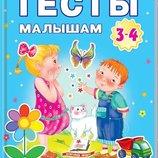 Тесты малышам с наклейками. 3-4 года, на рус.яз и укр.яз