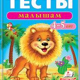 Тесты малышам 4-5 лет, на рус.яз и укр.яз