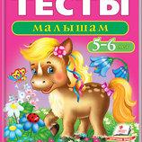 Тесты малышам 5-6 лет, на рус.яз и укр.яз