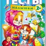 Тесты малышам с игровыми заданиями, 2 , на рус.яз и укр.яз