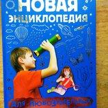 Новая энциклопедия для любознательных Росмэн новая в наличии