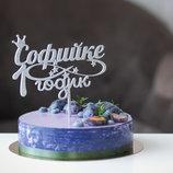 Топер в торт София 1 годик