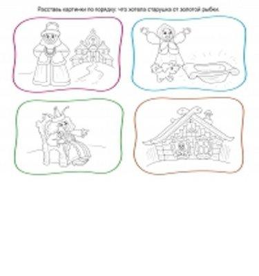 развивающая книжка раскраска 20 карточек море и золотая рыбка в стихах для детей от 3 лет