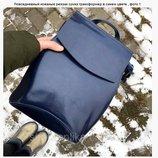 Повседневный кожаный рюкзак сумка трансформер в синем цвете