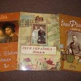 Набір книжок для дітей українських письменників Франко, Шеченко, Леся Українка