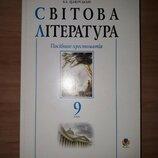 Посібник-Хрестоматія, світова література 9 клас, Б. Щавурський