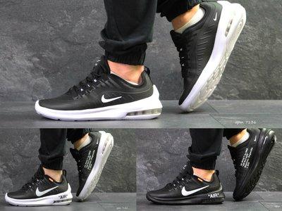 Кроссовки мужские Nike Air Max Axis black