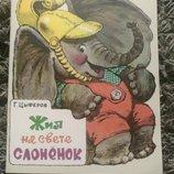 Жил на свете слоненок Цыферов Зеброва тонкая детская книга книжка книжечка