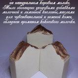 Натуральное молочное мыло с нуля.
