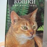 Книга Кошки мир животных Маркус Шнек и Джилл Кэрэвэн