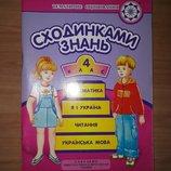Сходинками знань, 4 клас, математика, читання, українська мова, я і україна